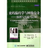 密码编码学与网络安全:原理与实践(第6版)