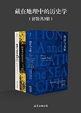 藏在地理中的历史学(《海洋与文明》《十二幅地图中的世界史》《地理与世界霸权》共3册,地理是历史的舞台,人类是其中的演员)