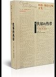 """忧郁的热带(列维-斯特劳斯文集15)(补卷)【豆瓣9分奇书,被称为""""一部为所有游记敲响丧钟的游记"""", 40余万字记录亚马逊河和巴西高地森林原始形态的人类社会】"""