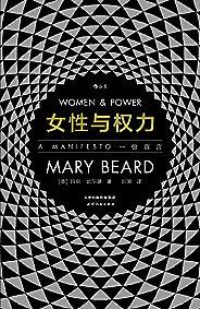 """女性与权力:一份宣言(古典学家玛丽•比尔德以辛辣的笔调重探性别议题,探寻""""厌女症""""背后的文化根基。智慧宫01)"""