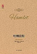 哈姆雷特(中英双语珍藏版) (壹力文库)