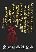 金庸经典版全集(全36册)【史上最畅销版本!重温一代人的记忆!首次阅读推荐此版本!】