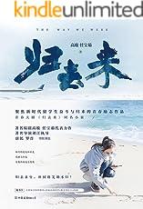 归去来1(唐嫣、罗晋主演年度热门青春大剧《归去来》同名小说。)