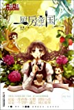 儿童文学金牌作家书系·青春飞扬系列小说:厨房帝国