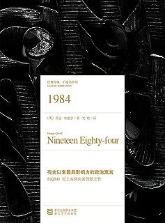 1984 (经典印象·小说名作坊)