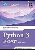 Python 3 基础教程(第2版)(慕课版)(慕课版Python基础教程,一本书学会Python编程思想)