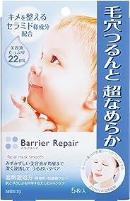 婴儿肌保湿玻尿酸面膜 5片