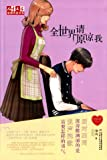 """儿童文学金牌作家书系·""""我的爱""""系列小说:全世界请原谅我"""