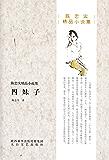 四妹子 (陈忠实精品小说集)