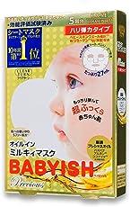 KOSE高丝 BABYISH 精选珍贵精油婴儿肌弹性恢复面膜5片