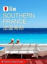 穷游锦囊:法国南部