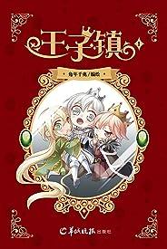 王子镇1(一个没有公主的童话世界,只有王子们的本色出演,七个经典童话故事大反转)