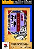 和珅:跌倒的权力玩家 (书立方.人物传奇)