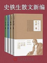 史鐵生散文新編:全4冊(關于童年、關于青春、關于文學、關于電影、關于疾病、關于生死、關于愛情、關于信仰)