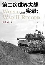 第二次世界大战实录:战史篇(一)