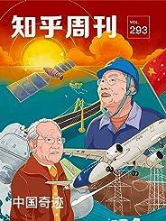 知乎周刊· 中国奇迹(总第 293 期)