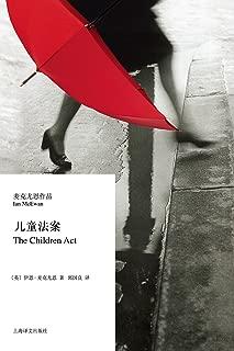 儿童法案(继《在切瑟尔海滩上》之后,麦克尤恩又一部攀越写作生涯巅峰的作品) (麦克尤恩作品)