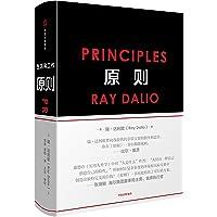 原则(简体中文版)