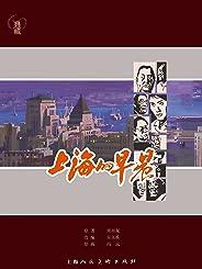 上海的早晨 (经典60:优秀连环画纪念集 23)