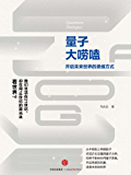 量子大唠嗑(中国著名量子物理学家知名力作!前沿量子思维靠谱、趣味、实用解读。)