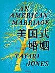 美国式婚姻(美国前总统奥巴马,脱口秀女王奥普拉是本书头号粉丝! 在自由的国度里,女性在婚姻中有多少自由?)