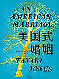 美国式婚姻(2019盖茨书单推荐!美国前总统奥巴马,脱口秀女王奥普拉是本书头号粉丝! 在自由的国度里,女性在婚姻中有多少自由?)