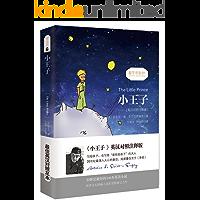 (英汉对照注释版) 小王子 The Little Prince 振宇书虫01
