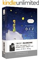 (英汉对照注释版)小王子 The Little Prince 振宇书虫01