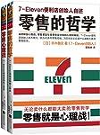 零售哲学系列:7-11便利店创始人自述(套装共2册)
