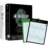 人类简史+未来简史(新版)(套装共2册)(随机附送思维导图和音频)