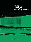 """在路上【上海译文出品!与《麦田里的守望者》齐名的""""青春经典读物""""!我们永远年轻,永远热泪盈眶!】 (杰克·凯鲁亚克作品)"""