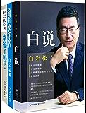 白岩松经典文集:《白说》《幸福了吗?》《痛并快乐着》(共3册)