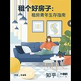 租个好房子:租房青年生存指南(知乎 羊迪 作品) (知乎「一小时」系列)