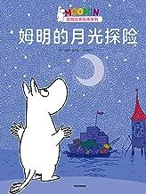 姆明的月光探险(国际安徒生奖得主托芙·扬松经典作品。芬兰国宝级图画书,被翻译成50种语言,销量超2500万)