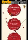 读客经典文库:少年维特的烦恼(征服世界的成长小说!)