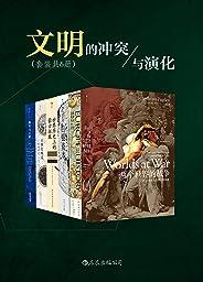文明的冲突与演化(中美贸易战的必然性,从历史角度揭露东西方文明的竞争根源。汗青堂丛书套装六册。)