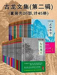 古龙文集(大陆正版合法授权)(第二辑)(读客熊猫君出品,套装共26部,计45册)