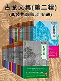 古龙文集(大陆正版合法授权)(第二辑)(套装共26部,计45册)