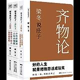 梁冬说庄子·人间世+养生主+齐物论(套装共3册)
