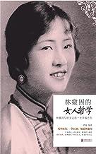 林徽因的女人哲学:林徽因写给女人一生幸福忠告