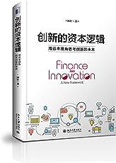 创新的资本逻辑:用资本视角思考创新的未来