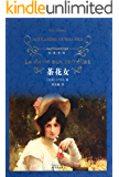 茶花女 (经典译林)