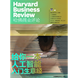 给你一本人工智能入门生意经(《哈佛商业评论》增刊)