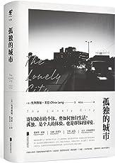孤独的城市(附精美书签)