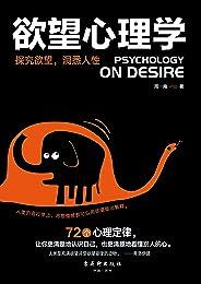 欲望心理学(探究欲望,洞悉人性。人类的言行举止、思想情感都可以用欲望做出解释。72个心理定律,让你更清楚地认识自己,也更清楚地看懂别人的心)