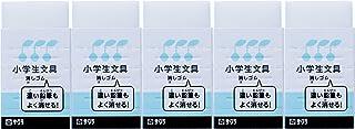 SAKURA CRAYPAS 樱花彩色笔 橡皮 小学生文具 G橡皮5P#36 蓝色 5个