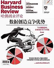 数据创造竞争优势(《哈佛商业评论》2020年第1期)