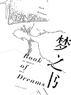 梦之书(凯鲁亚克的私人日记,揭秘垮掉的一代核心人物心中最隐秘的脆弱世界) (杰克·凯鲁亚克作品)