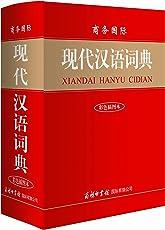 商务国际现代汉语词典(彩色插图本)