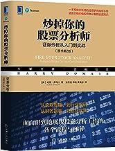 炒掉你的股票分析师:证券分析从入门到实战(原书第2版)(一本写给分析师的投资研究指导手册;一位合格分析师所必备的投资知识) (华章经典·金融投资)